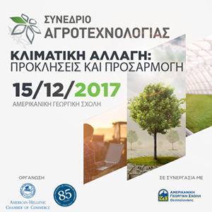 6ο Συνέδριο Αγροτεχνολογίας /Ελληνο-αμερικανικό Επιμελητήριο