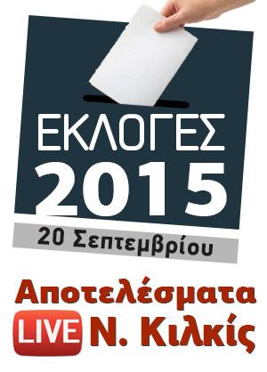Αποτελέσματα Βουλευτικών Εκλογών 2015 στο Ν. Κιλκίς