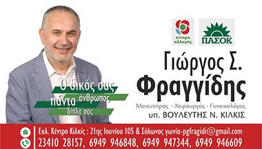 Φραγγίδης Γιώργος - Υπ. Βουλευτής Κιλκίς
