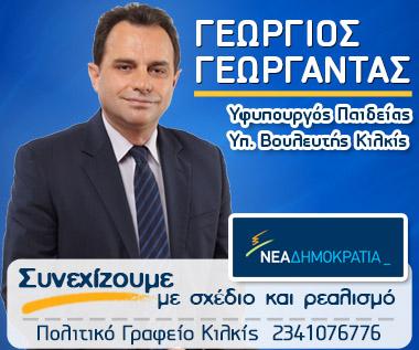 Γεώργιος Γεωργαντάς - Υποψήφιος Βουλευτής Κιλκίς