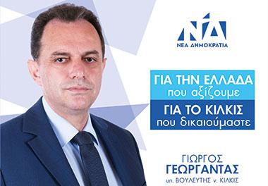 Γεώργιος Γεωργαντάς - Υπ. Βουλευτής Κιλκίς