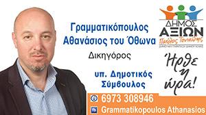 Γραμματικόπουλος 300x168