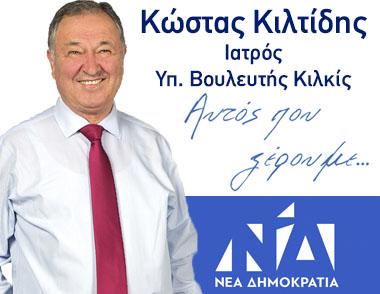 Κώστας Κιλτίδης - Υπ. Βουλευτής Κιλκίς