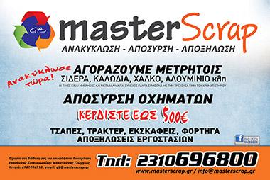 Masterscrap - Ανακύκλωση Απόσυρση Αποξύλωση