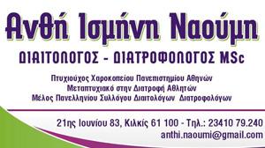 Διαιτολόγος Ανθή Ισμήνη Ναούμη