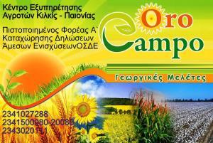 Oro Campo - Κέντρο Εξυπηρέτησης Αγροτών Κιλκίς Παιονίας