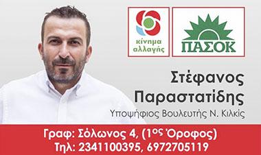 Παραστατίδης Στέφανος - Υπ. Βουλευτής Κιλκίς
