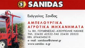 Σανιδας Κιλκίς