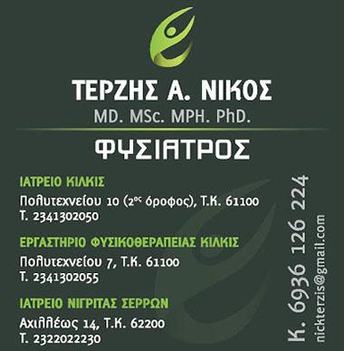 Τερζής Νίκος - Φυσίατρος