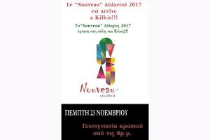 Γευσιγνωσία- πρώτη δοκιμή του κρασιού  NOUVEAU Αϊδαρίνη 2017 την Πέμπτη στο Κιλκίς