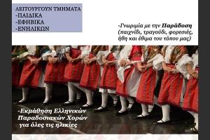 Εγγραφές και αγιασμός στα τμήματα του Λυκείου  Ελληνίδων Κιλκίς