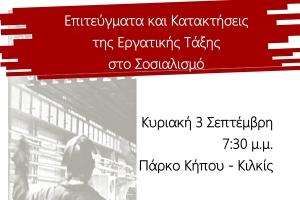 Βιβλιοπαρουσίαση από το ΚΚΕ: «Επιτεύγματα και κατακτήσεις της εργατικής τάξης στο σοσιαλισμό»