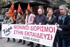 Η ΕΛΜΕ Κιλκίς  στο συλλαλητήριο