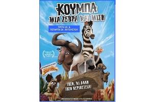 Πάμε σινεμά μαζί με  τα παιδιά για να απολαύουμε την…«ΚΟΥΜΠΑ: ΜΙΑ ΖΕΒΡΑ ΚΑΙ ΜΙΣΗ!» (Khumba!)