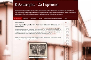 Ιστολόγιο με την ιστορία του 2ου Γυμνασίου