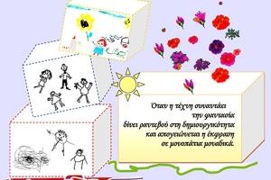 Έκθεση Ζωγραφικής παιδικών τμημάτων της ΤΕΧΝΗΣ Κιλκίς