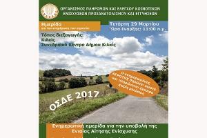 Ο ΟΠΕΚΕΠΕ ενημερώνει τους αγρότες για δηλώσεις και τους ελέγχους