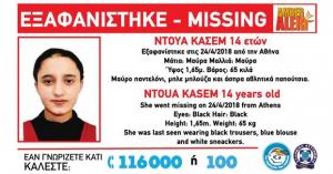 Amber Alert: Εξαφάνιση της 14χρονης Ντουά Κασέμ