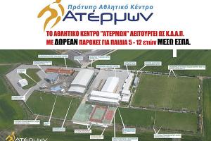 Ειδήσεις και δράσεις από το αθλητικό κέντρο ΑΤΕΡΜΩΝ
