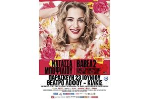 NATAΣΣΑ ΜΠΟΦΙΛΙΟΥ ΒΑΒΕΛ 2 Summer Edition