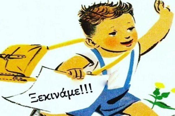 Ευχές για Καλή Σχολική Χρονιά από το Σύλλογο Πολύτεκνων Γονέων Περιφέρειας  Κιλκίς Eidisis.gr - Η ενημερωτική πύλη του Κιλκίς