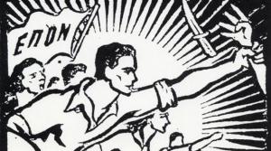 23 Φλεβάρη του 1943 ιδρύεται η Ενιαία Πανελλαδική Οργάνωση Νέων - ΕΠΟΝ