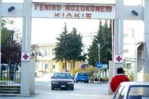 Νέα ένταση στο Νοσοκομείο Κιλκίς. Το σωματείο εργαζομένων καταγγέλλει τη διοικήτρια