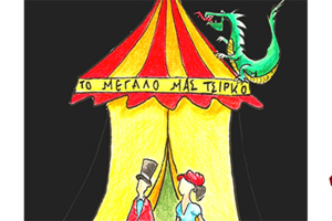 """""""Το μεγάλο μας τσίρκο"""" από την θεατρική εφηβική ομάδα της Πολιτιστικής Εκπαιδευτικών Κιλκίς"""