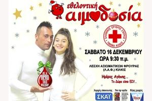 Εθελοντική Αιμοδοσία από ΕΕΣ Κιλκίς το Σάββατο στο Κιλκίς