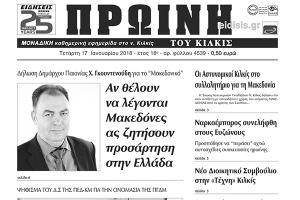 Διαβάστε το νέο πρωτοσέλιδο της Πρωινής του Κιλκίς, μοναδικής καθημερινής εφημερίδας του ν. Κιλκίς