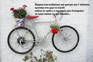 Παίρνω ένα ποδήλατο...