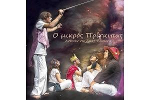 """""""Ο μικρός πρίγκηπας"""" στο Φεστιβάλ Κουκλοθεάτρου στο Κιλκίς"""