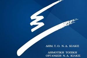 Ν.Δ.: Συγκρότηση και νέα όργανα στην Δημοτική Τοπική Οργάνωση Κιλκίς
