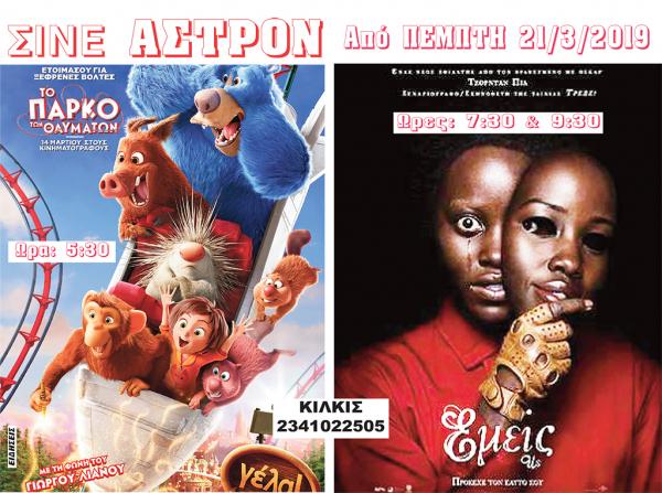 324b30e0f4 Πάμε σινεμά! Σινέ Άστρον Κιλκίς με ΔΥΟ ταινίες για μικρούς και ...