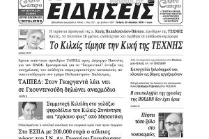 Διαβάστε το νέο πρωτοσέλιδο των ΕΙΔΗΣΕΩΝ του Κιλκίς, της εβδομαδιαίας εφημερίδας του ν. Κιλκίς