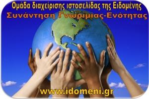 Η idomeni web team ανακοινώνει την νέα ανάρτησή της