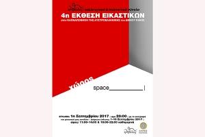«η πόλις», εγκαίνια της 4ης έκθεσης εικαστικών στο Κιλκίς