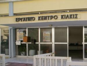 Στην πανελλαδική απεργία της Πέμπτης συμμετέχει και το  Εργατικό Κέντρο Κιλκίς