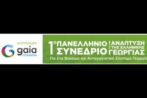 Για ένα Βιώσιμο και Ανταγωνιστικό Σύστημα Γεωργίας και Διατροφικών Προϊόντων
