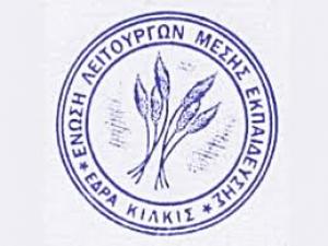 Η ΕΛΜΕ Κιλκίς ζητά συνδέσμους σε κάθε σχολείο του Νομού  Διαβάστε περισσότερα: http://www.alfavita.gr/arthron/anakoinoseis/i-elme-kilkis-zita-syndesmoys-se-kathe-sholeio-toy-nomoy#ixzz56sTLrRYP Follow us: @alfavita on Twitter | alfavita.gr on Faceboo