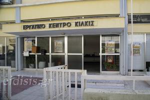 Το Εργατικό Κέντρο Κιλκίς καλεί σε απεργία  την Τετάρτη 30 Μαίου