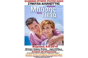 Μπάσης - Πέτα σε συναυλία αγάπης του Ερυθρού Σταυρού στο Κιλκίς