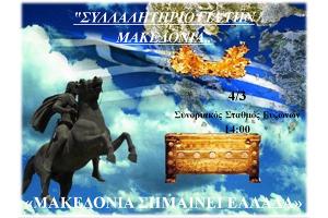 Παραπλανητικά – Ψευδή Δημοσιεύματα για Μακεδονικό