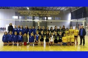Φιλικός αγώνας Βόλεϊ των Προ-παγκορασίδων του ΑΙΑΝΤΑ  με την Athletico Volleyball στον Ατέρμονα