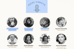 Ο Σταύρος Θεοδωράκης για το παράδειγμα των 8 γυναικών του Γυναικόκαστρου