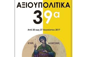 """39α """"Αξιουπολίτικα"""" από 20 έως 27 Αυγούστου"""