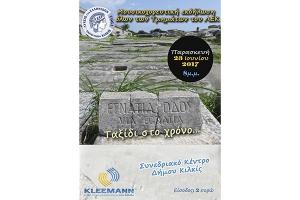 Μουσικοχορευτική εκδήλωση του Λυκείου Ελληνίδων Κιλκίς