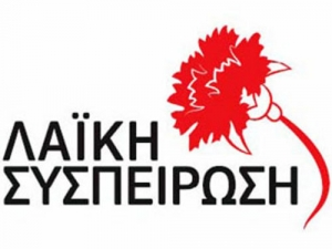Η Λαϊκή Συσπείρωση για τις απολύσεις  των συμβασιούχων του Δήμου Κιλκίς