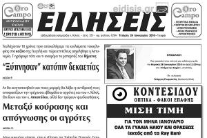 Διαβάστε το νέο πρωτοσέλιδο της εβδομαδιαίας εφημερίδας του ν. Κιλκίς, ΕΙΔΗΣΕΙΣ