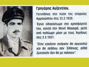 Χαράλαμπος  Παπαδόπουλος  :  Εις μνήμην του Γρηγόρη Αυξεντίου